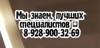 лучшие маммологи в Ростове