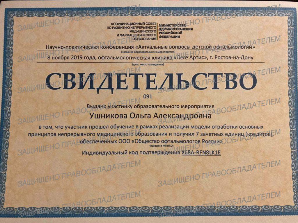 Великолепный детский офтальмолог Ростов - Ушникова О.А.
