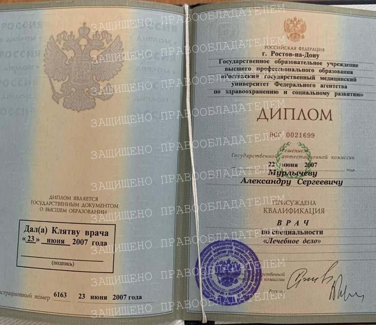 Кардиолог Ростов - Мурлычёв С.Н.