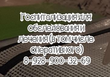 Травматолог - Бехтерев А.В. Ростов кисть стопа