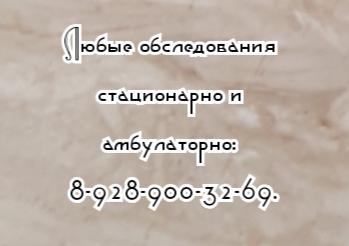 Вызов проктолога на дом в Батайске