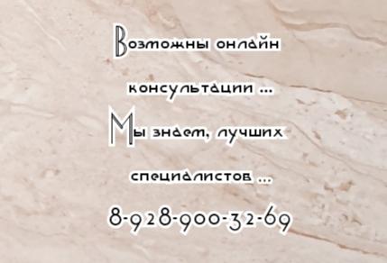 Ростов невролог - Милованова О.В.