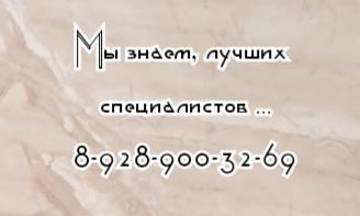 Ростов невролог - Ярош Н.М
