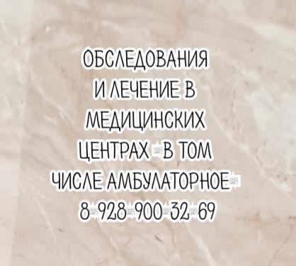 Ростов детский кардиохирург - Гаспарян Р.А.