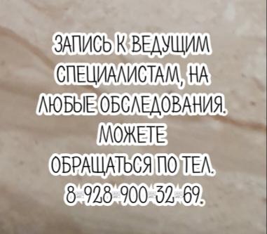 детский кардиохирург Ростов