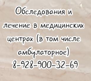 Ростов невролог - Мешкова Я.Ю