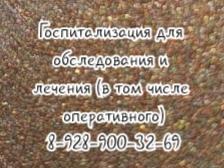 Ростов - проф невролог Скрипкин Ю.П.