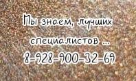 Вы можете проконсультироваться с доктором лично, позвонив по тел. 8-928-900-32-69