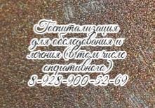 кардиолог аритмолог кардиохирург сосудистый хирург - Чудинов Г.В.
