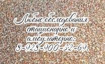 Ростов Мальцев Детский Ревматолог