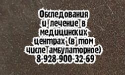 Ануфриев И.И. - пульмонолог действительный член европейского респираторного общества