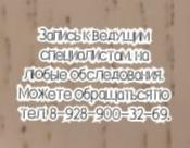 Казарос Георгиевич Канцян - невролог РостГМУ дежурант ОДБ