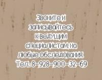 доктор на дом Ростов