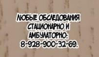 Невролог РостГМУ - Крамаренко ЕВ