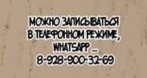 детский уролог в Ростове