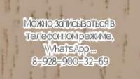 детский ортопед травматолог Краснодар