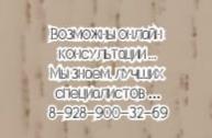 Веселовский ЮА травматолог Краснодар