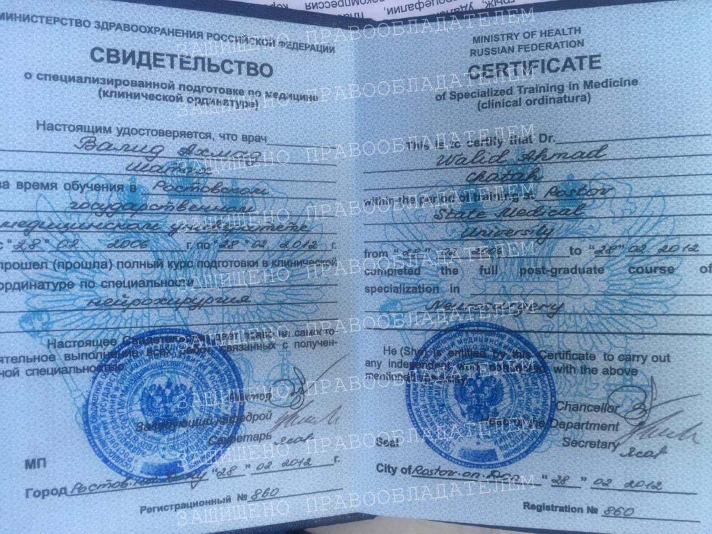 Ростов нейрохирург - Шатах