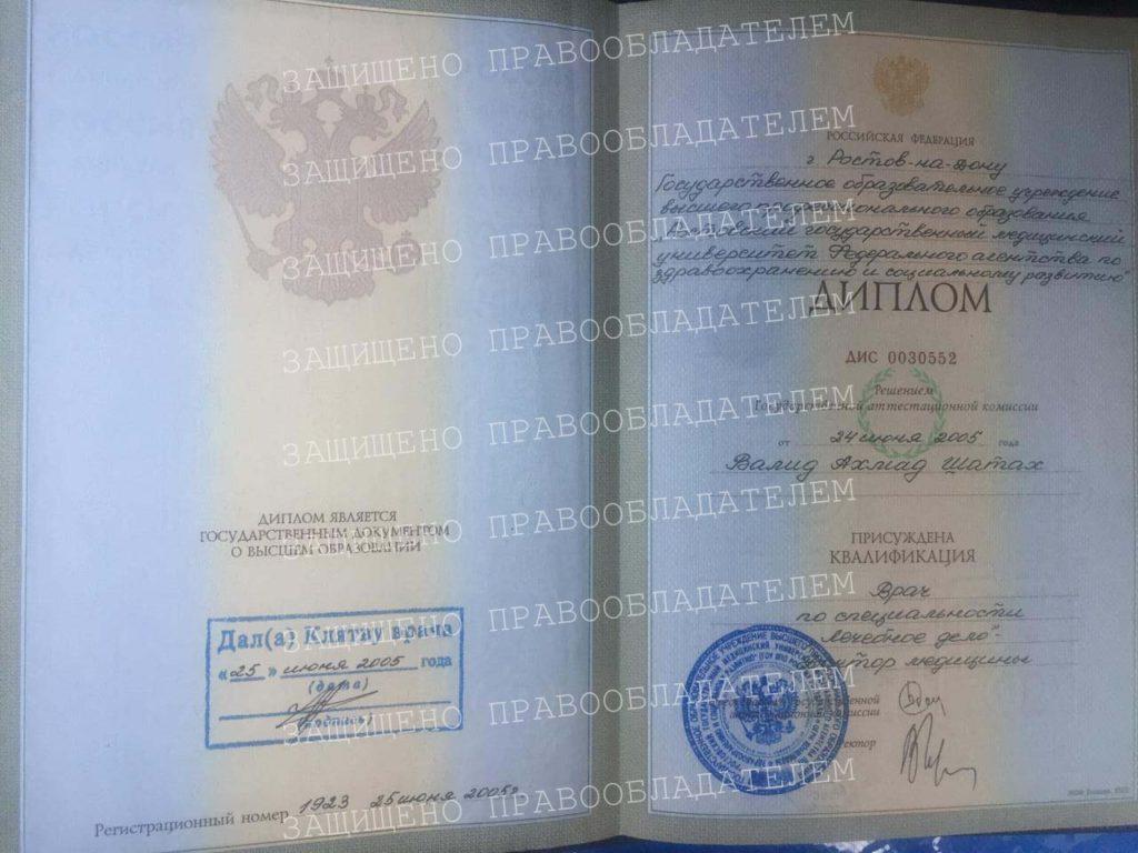 Ростов нейрохирург - Шатах В.А.