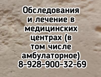 Уролог онколог в Ростове - ЖЛОБА А.Н.