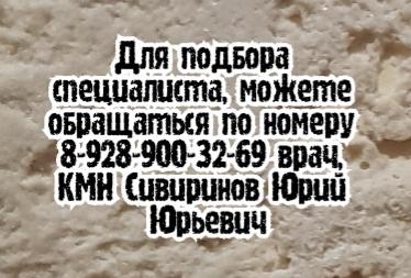 Сделать УЗИ в Батайске