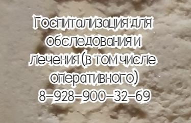 Ростов профессор невролог - Ефремов В.В.