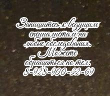 Ростов кардиолог - Железняк Е.И.