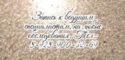 ревматолог - Карташова Л.В.