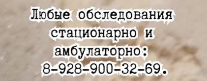 нейрохирург - Молдованов В.А. ростов