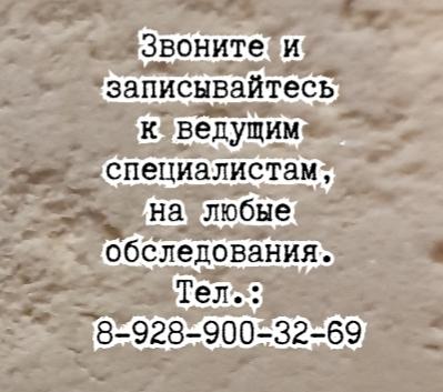 Ростов ведущий специалист узи – Тетерников А.В.