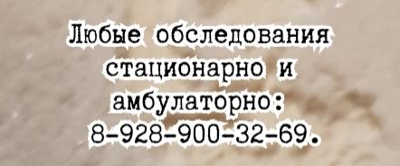 Ростов гепатолог инфекционист - Коваленко А.П.