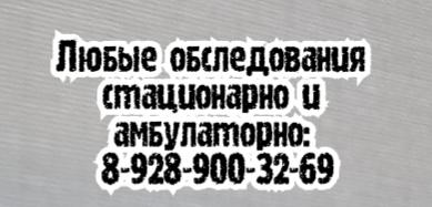 Вызвать на дом гастроэнтеролога - Ростов