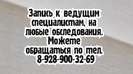 Ростов Уролог На Дом