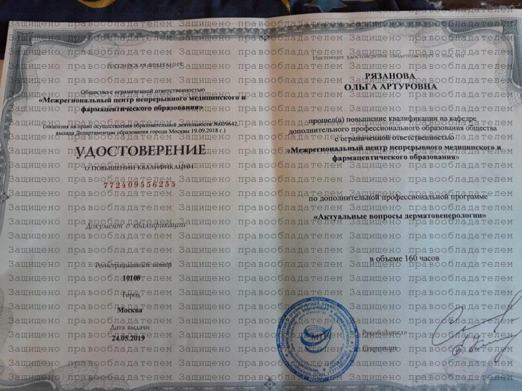 Ростов дерматолог - Рязанова О.А.