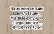 Эндоскописты Ростов