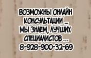Эндоскопист Ростов отзывы