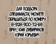 Гастроэнтеролог Ростов - Сивиринов Ю.Ю.