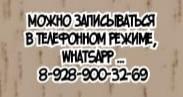 Проктологи в Ростове-на-Дону