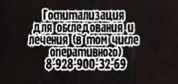 Акушер - гинеколог Ростов
