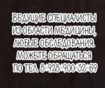 Хирург, проктолог -  Масленников С.В