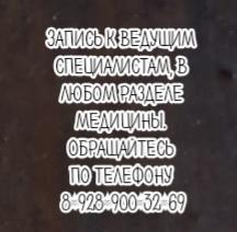 уролог - Батайск