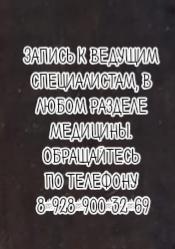 Беловолова Екатерина Викторовна. Врач УЗИ ростов