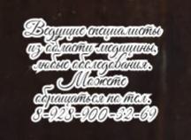 Ростов невролог - УЖАХОВ Р.М.