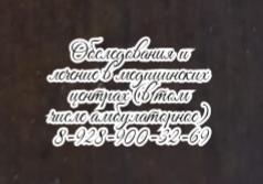 Аллергия - Аллерголог Ростов