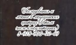 Аллерголог - Ростов