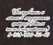 Аллерголог - Ростов отзывы