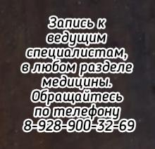 Ростов химиотерапевт