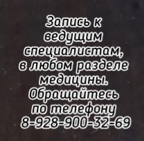 Рядинская Л.А. химиотерапевт ростов