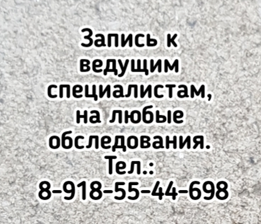 Психиатр Ростов - лучшие специалисты