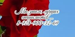 Торакальный хирург Ростов - Усубян ДА